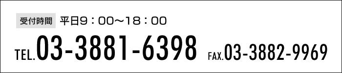 TEL:03-3881-6398