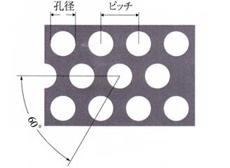 丸孔60°千鳥(標準)