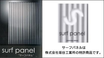 サーフパネルは株式会社坂谷工業所の特許商品です。